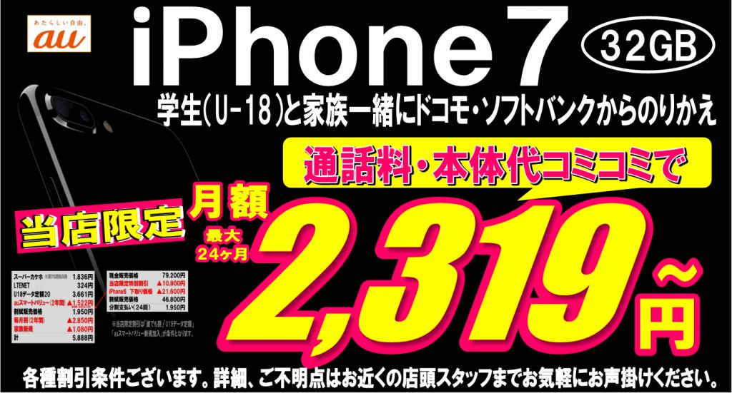 iPhoneMNP学割ランコス-1024x551