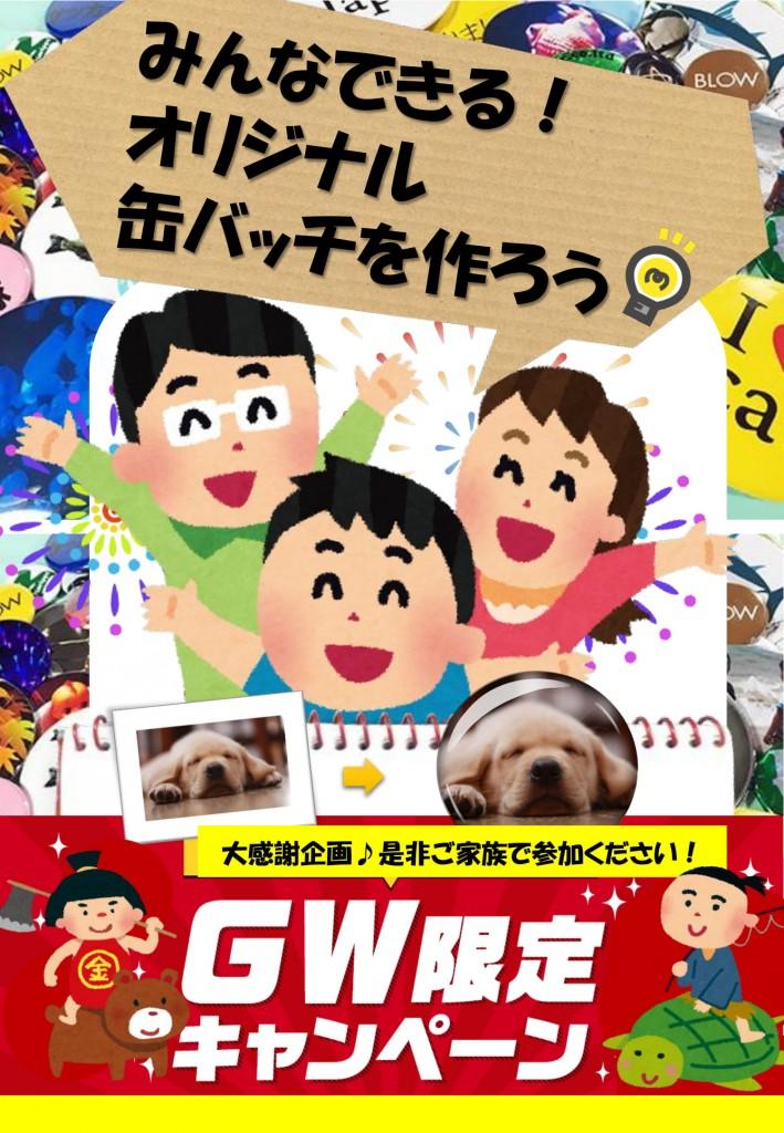 缶バッチイベント(GW用)-1