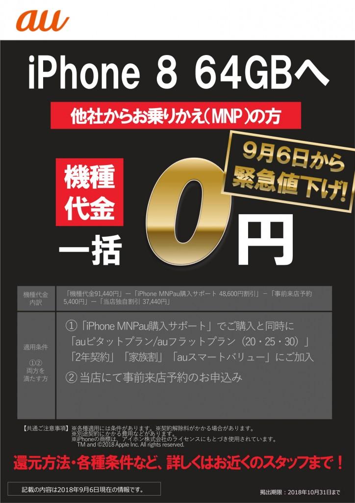 【9月6日~】iPhone8MNPau購入サポート雛形POP-1