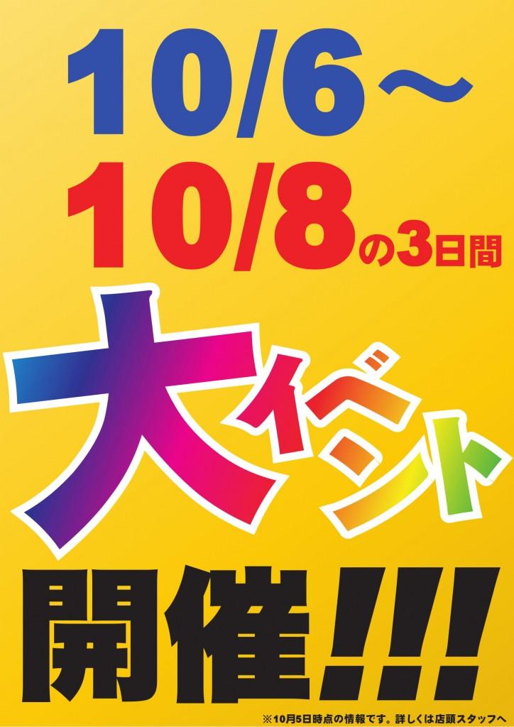 告知POP(立川立飛1810)-1