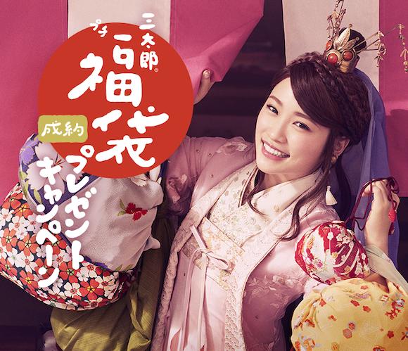 au-fukubukuro-banner