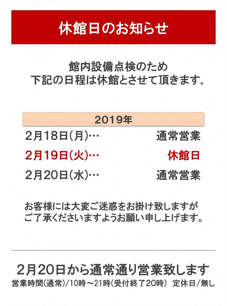 【雛形POP】休館日営業時間-1
