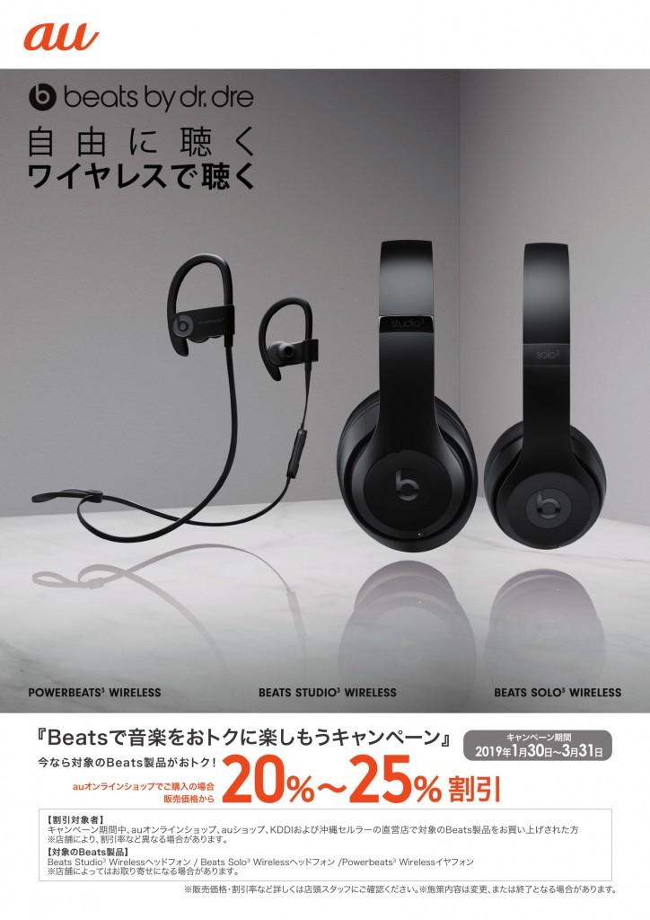 20190129更新【A4チラシ】Beatsで音楽をおトクに楽しもうキャンペーン-1