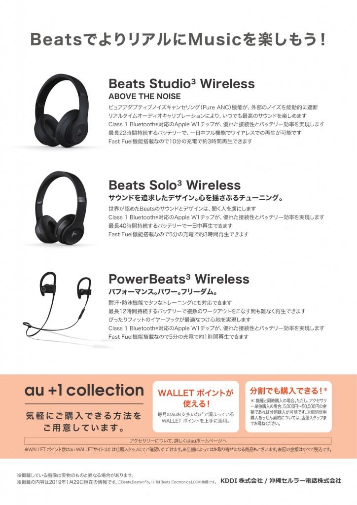 20190129更新【A4チラシ】Beatsで音楽をおトクに楽しもうキャンペーン-2